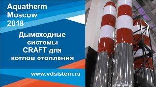 Смотреть видео Сендвич дымоходы CRAFT  Выставка Aquatherm Москва 2018г от www vdsistem ru онлайн