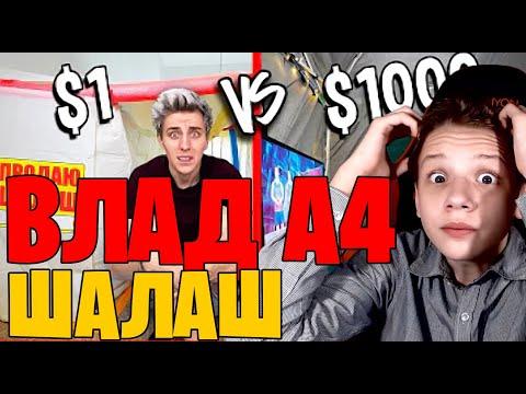 ВЛАД А4 Шалаш за 1$ vs 1000$ *Бюджетный Челлендж* РЕАКЦИЯ НА ВЛАДА А4