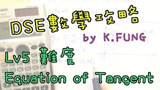 [學生問題#030] Equation of Tangent