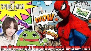 🐤スパイダーマン #09🐸あなたの親愛なる隣人「Marvel's Spider-Man」初見実況!【もずとはゃにぇ】