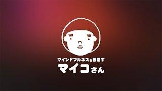 DETOX MIND YOGA公式サイトにてマイコの日常マンガを公開中! 『マイン...