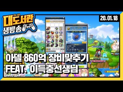 대도 생방송] 아델 860억으로 장비 맞추기 (feat. 메이플이득충) / 메이플스토리