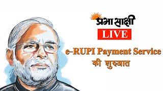 PM Modi ने e-RUPI Payment Service की शुरुआत की, कहा- जीवन में आयेगा व्यापक बदलाव