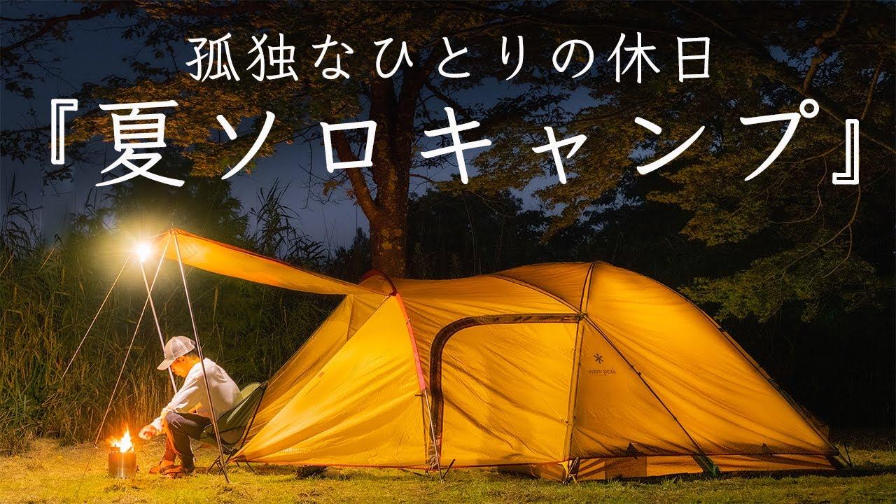 【ソロキャンプ】夏のキャンプ道具 孤独なひとりキャンプ Solo camping in the mountains