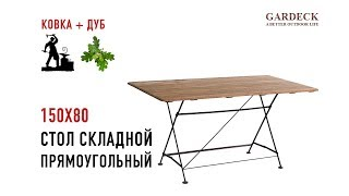 Стол складной прямоугольный 150x80(, 2016-04-08T17:34:57.000Z)
