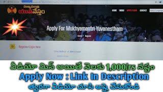 MUKYAMANTHRI YUVANESTHAM AP|APPLY ONLINE TO GET NIRUDYOGABRUTHI
