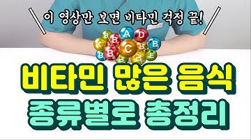 [3분요약] 비타민 많은 음식 총정리! (비타민A B C D E K)