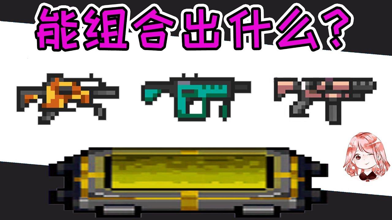 【元氣騎士•Soul Knight】太亂!巨雪狐+玫瑰金+次次次,能組合出什么武器? - YouTube