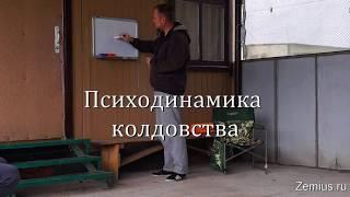 Семинар Азов часть 2.2. Психодинамика колдовства. Обучение эзотерика, духовное развитие, психология.