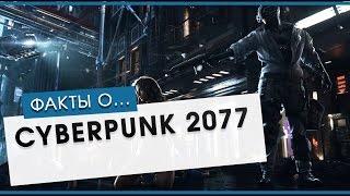 ФАКТЫ  О CYBERPUNK 2077