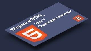 Введение в HTML. Урок 3  Структура страницы