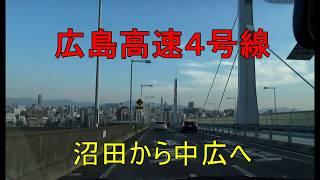広島高速4号線 沼田から中広へ (2018.11.11)