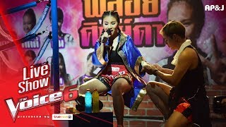 พลอย - หัวใจมักง่าย - Live Show - The Voice Thailand - 18 Feb 2018