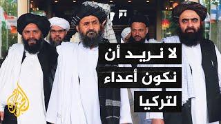 طالبان: طلبنا من تركيا سحب قواتها من أفغانستان