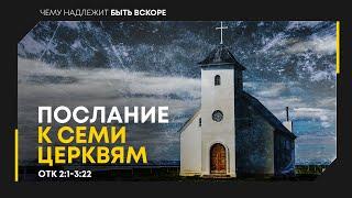 Фото Откровение: 3. Послание к семи церквям (Алексей Коломийцев)