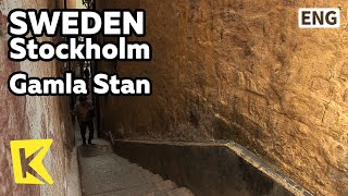 【K】Sweden Travel-Stockholm[스웨덴 여행-스톡홀름]감라스탄, 모르텐트로치그랜/Gamla Stan/Old Town/Marten Trotzigs Grand