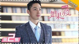 【ENG SUB】DVD版 |《如果,爱》第2集:万嘉玲决定走出阴影 Love Won't Wait EP2【芒果TV独播剧场】