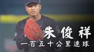 Lamigo後援投手朱俊祥對決富邦悍將高國輝投出150km速球|CPBL熱身賽