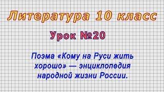 Литература 10 класс (Урок№20 - Поэма «Кому на Руси жить хорошо»—энциклопедия народной жизни России.)