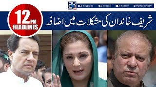 Sharif Family In New Trouble | News Headlines | 12:00 PM | 23 Oct 2018 | 24 News HD