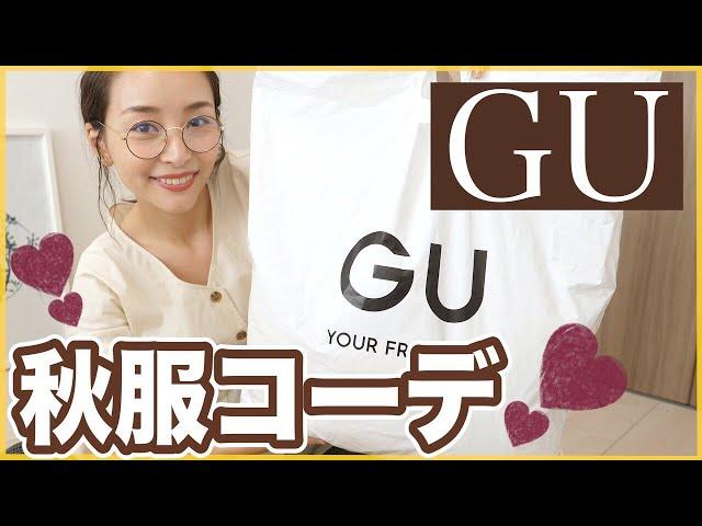 【GU購入品】急いで買うべきGU秋服6着コーデ紹介!!