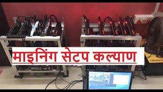 mining rig setup in kalyan and some common questions