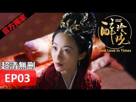 【醉玲瓏】 Lost Love in Times 03(超清無刪版)劉詩詩/陳偉霆/徐海喬/韓雪
