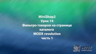 MODX Revolution MiniShop2 урок 14 Фильтр товаров на странице каталога MODX Revolution
