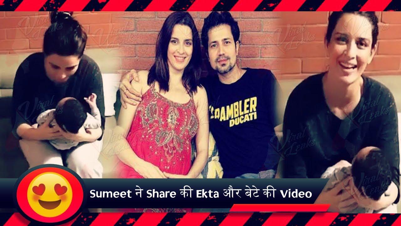 """""""माँ"""" बनने के बाद पहली बार Share की Husband Sumeet ने Wife Ekta और बेटे की Video Share"""