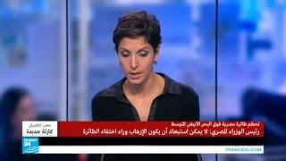 العثور على حطام طائرة مصر للطيران جنوب جزيرة كارباثوثوس اليونانية