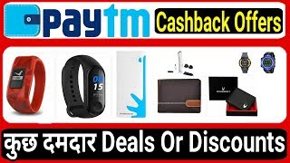 Paytm Mall Shopping Promocode, Deals, Discount & Cashback Offers On Product Purchase Technical Loki