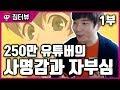 【침터뷰/도티 편】 1부 - 250만 유튜버의 진솔한 이야기