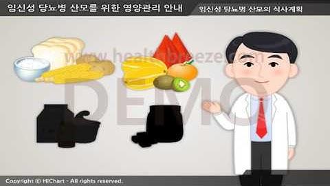 [시연용] h0032aako 임신성 당뇨병 산모를 위한 영양관리 안내