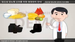 [시연용] h0032aako 임신성 당뇨병 산모를 위한…