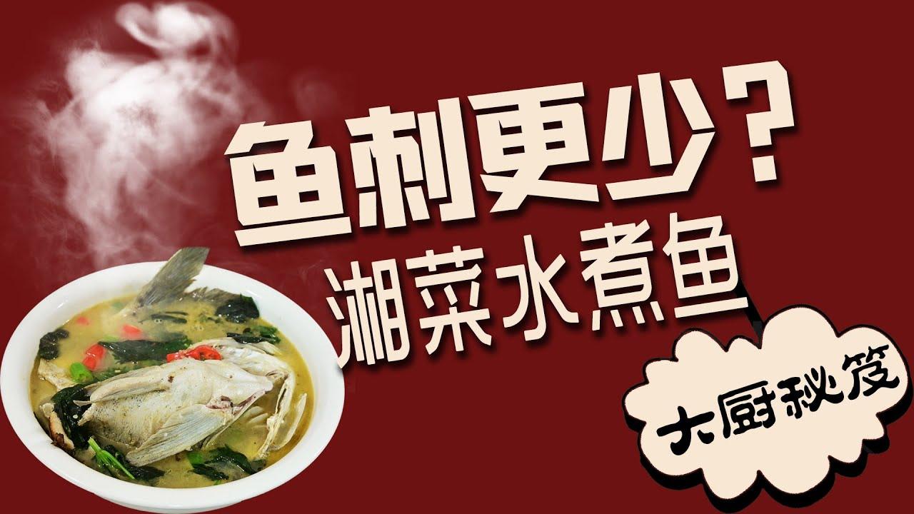 鱼刺更少,味道更香,大厨秘笈:湘菜水煮鱼—紫苏鱼