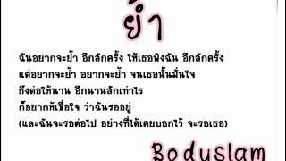 ย้ำ - Bobyslam