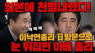[경제] 아베 눈뒤집혔다! 일본에 천벌내린 이낙연 총리!!