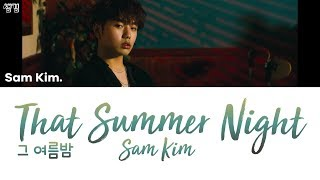 [3.86 MB] SAM KIM (샘김) - That Summer Night (그 여름밤) [han|rom|eng lyrics/가사]