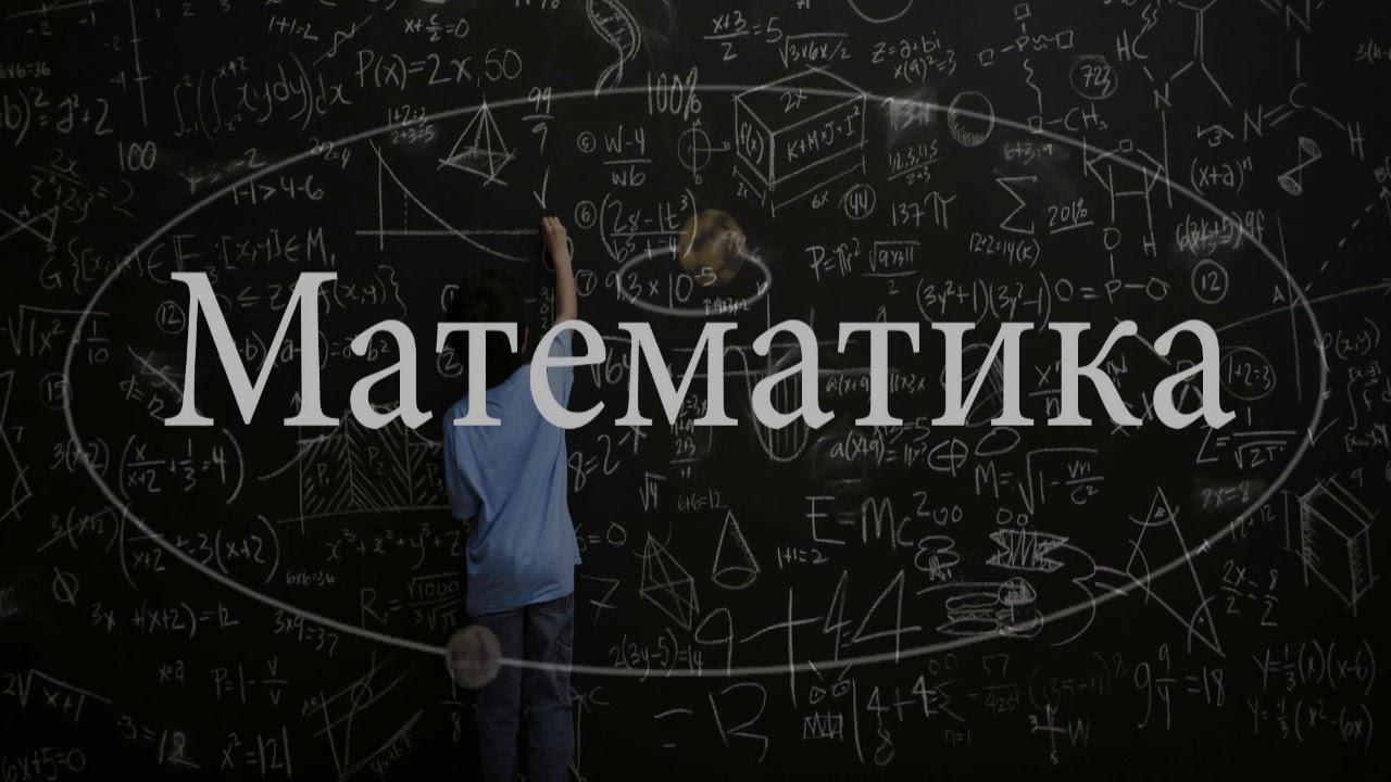 Математика — Циклопедия