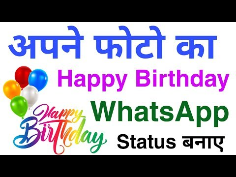 how-to-make-birthday-video-in-new-android-app-||-whatsapp-happy-birthday-status-video.