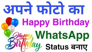 How To Make Birthday video in New Android App || Whatsapp Happy Birthday Status Video.