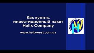 Как купить инвестиционный пакет Helix Capital(Пополнение баланса в личном кабинете Helix Capital и покупка инвестиционного пакета., 2015-07-22T18:23:15.000Z)