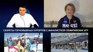 10 секретов горнолыжного курорта Роза Хутор от 2х кратной финалистки Олимпийских игр