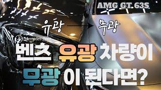벤츠 AMG GT63s PPF 시공으로 유광에서 무광으…