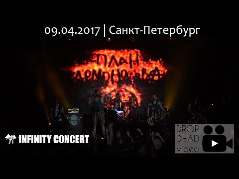 План Ломоносова  - Концерт в Санкт-Петербурге 09.04.17 (мультикам)
