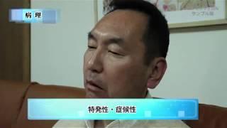 顔面神経麻痺(ベル麻痺)/ミルメディカル 家庭の医学 動画版 ベル麻痺 検索動画 3
