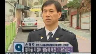 경찰 ktv 아동안전지킴이 활약소개