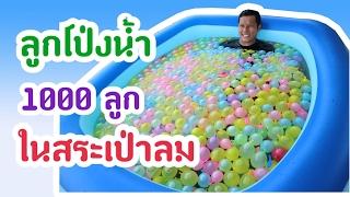 ลูกโป่งน้ำ 1000 ลูก ในสระน้ำเป่าลม | BALLOON  BATH  CHALLENGE!
