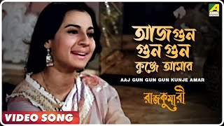 Aaj Gun Gun Gun Kunje Amar | Rajkumari | Bengali Movie Song | Asha Bhosle