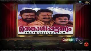 kathirunnoru chakkara kudam 🎶 golmaal 🎼Thenkasipattanam Malayalam Full Movie HD   🔊DhaneshHD
